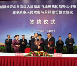 Yongxiang signs Solar PV project in Xinjiang